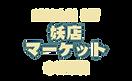 妖店マーケットrogo.png