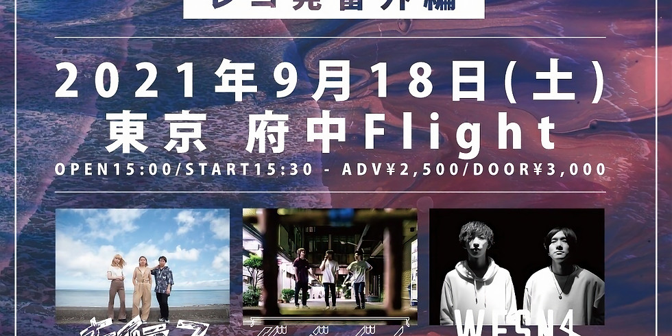 "Paddy field × Flight pre.""to the next field 4"" レコ発番外編"