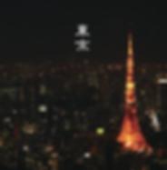 スクリーンショット 2018-04-08 23.42.38.png