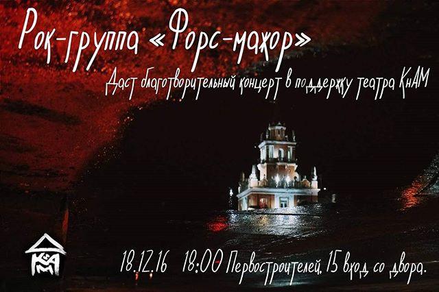 18 декабря в 18:00 концерт группы ФОРС-МАЖОР