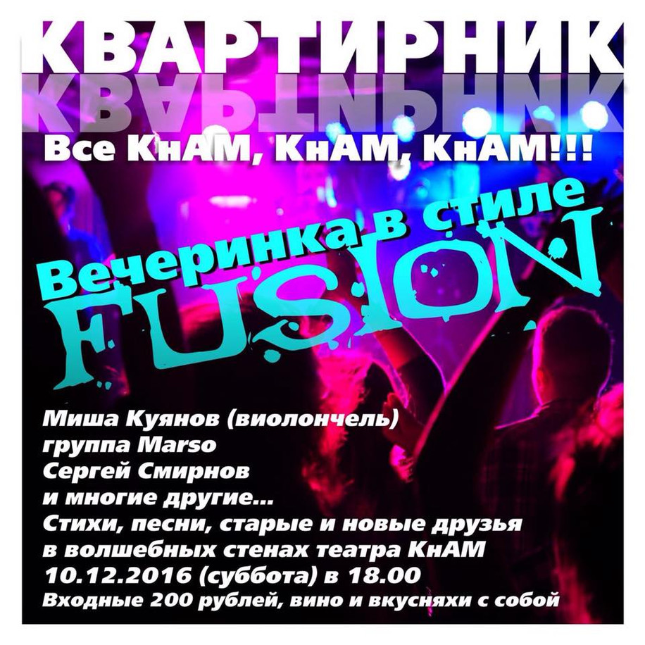 Вечеринка в стиле Fusion