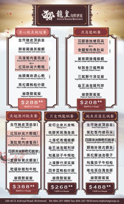 rmd龍皇2-6人套餐-100.jpg