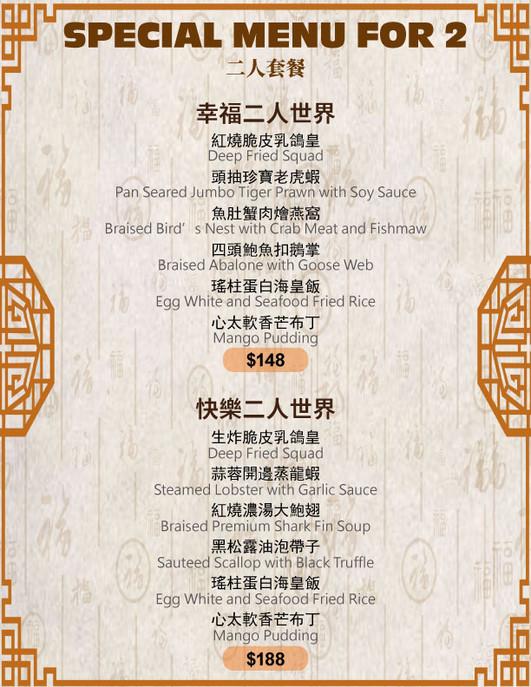 龍皇2-6人套餐.jpg