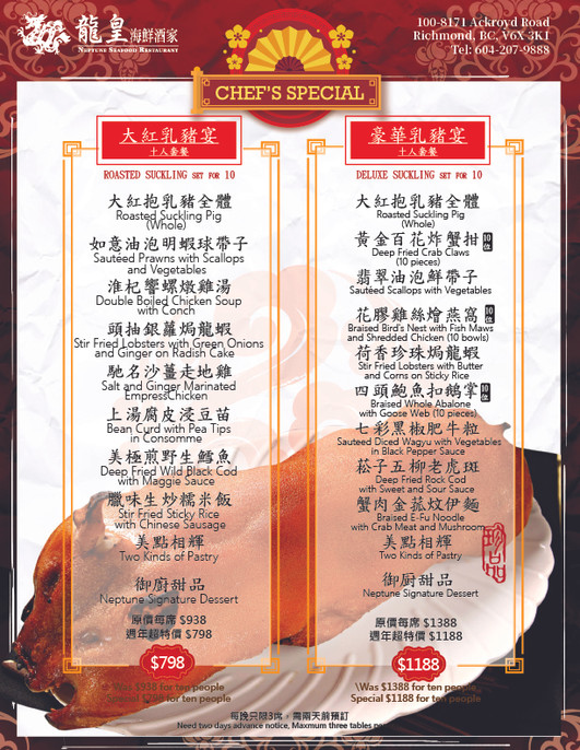 RMD龍皇乳豬套餐