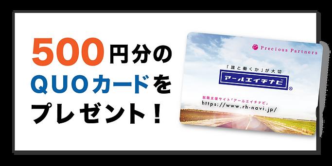 500円分のQUOカードをプレゼント