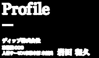 top_text_dip.png