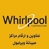 whirlpool egypt