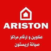 Ariston Egypt