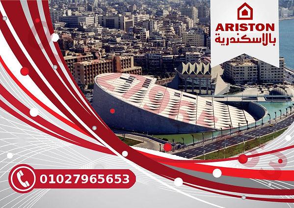 صيانة اريستون الاسكندرية