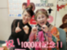 1000回放送写真.jpg