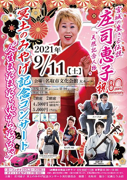 冥土のみやげ記念コンサート-WEB.jpg