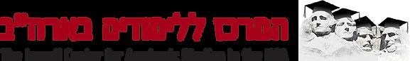 """לוגו המרכז ללימודים בארה""""ב"""