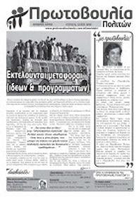 eksofullo-efimeridaki_3.jpg