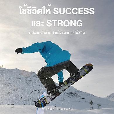 Ebook : ใช้ชีวิตให้ SUCCESS และ STRONG