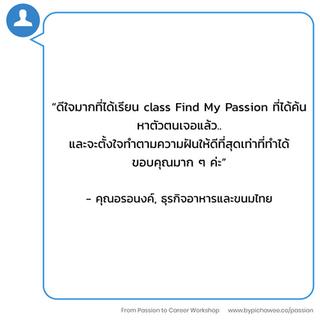 Passion testimonials.009.png