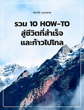 ebook - how to success_Page_01 copy.png