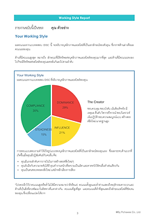 DISC Assessment report - sample_Page_4.p