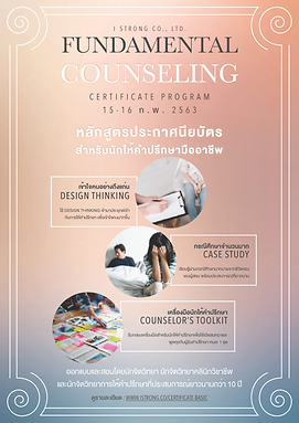 Brochure - counseling certificate 3 - ea