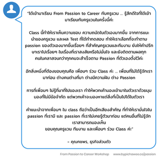 Passion testimonials.010.png