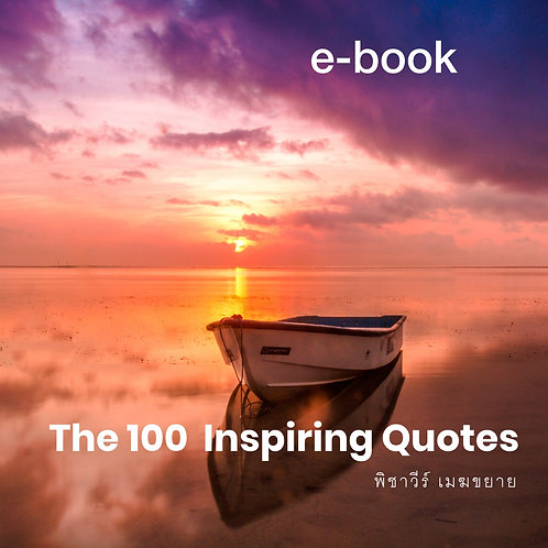 Ebook : The 100 Inspiring Quotes
