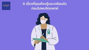 6 เรื่องที่คุณต้องรู้และเตรียมตัวก่อนไปพบจิตแพทย์