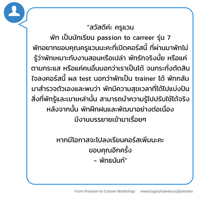 Passion testimonials - Patch.001.jpeg