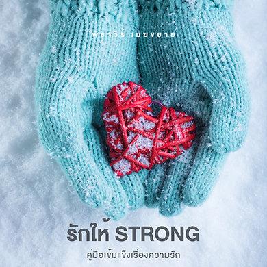 Ebook: รักให้ Strong