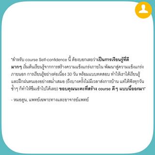 self-confidence testimonials.007.png