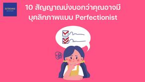 10 สัญญาณบ่งบอกว่าคุณอาจมีบุคลิกภาพแบบ Perfectionist
