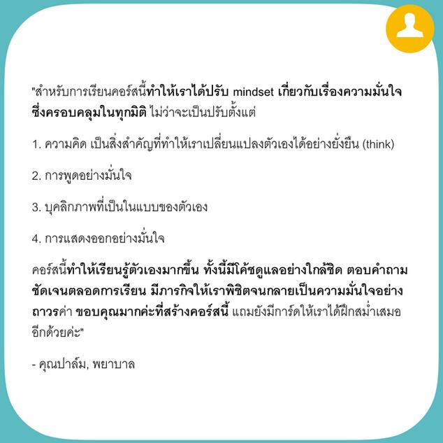 self-confidence testimonials.018.png