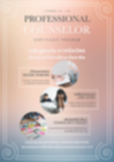 Brochure - counseling certificate - full