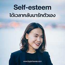 self-esteem square.001.png