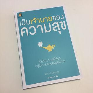 หนังสือน่าอ่าน เป็นเจ้านายของความสุข