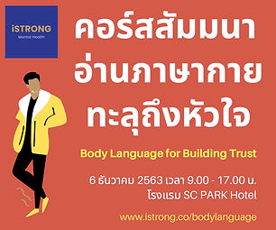 GDN 300 x 250 - body language.jpg