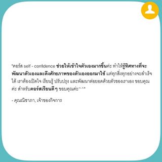 self-confidence testimonials.016.png