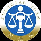 1200px-ROC_Judicial_Yuan_Logo.svg.png