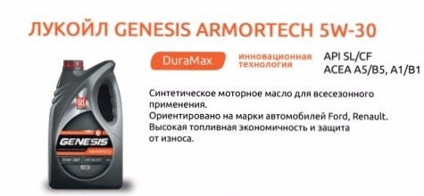 GENESIS ARMORTECH 5W-30_edited