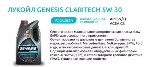 GENESIS CLARITECH 5W-30_edited