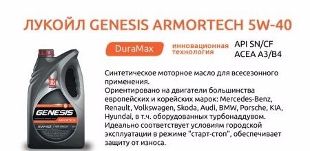 GENESIS ARMORTECH 5W-40_edited