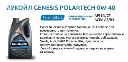 GENESIS POLARTECH 0W-40_edited