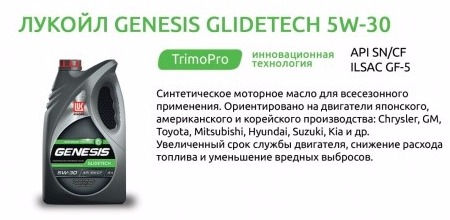 GENESIS GLIDETECH 5W-30_edited