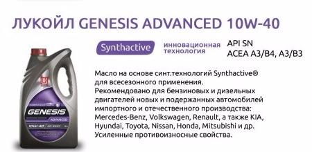 GENESIS ADVANCED 10W-40_edited