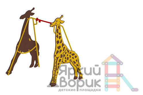 "И 505 Качели  ""Жираф"" (без подвеса)"
