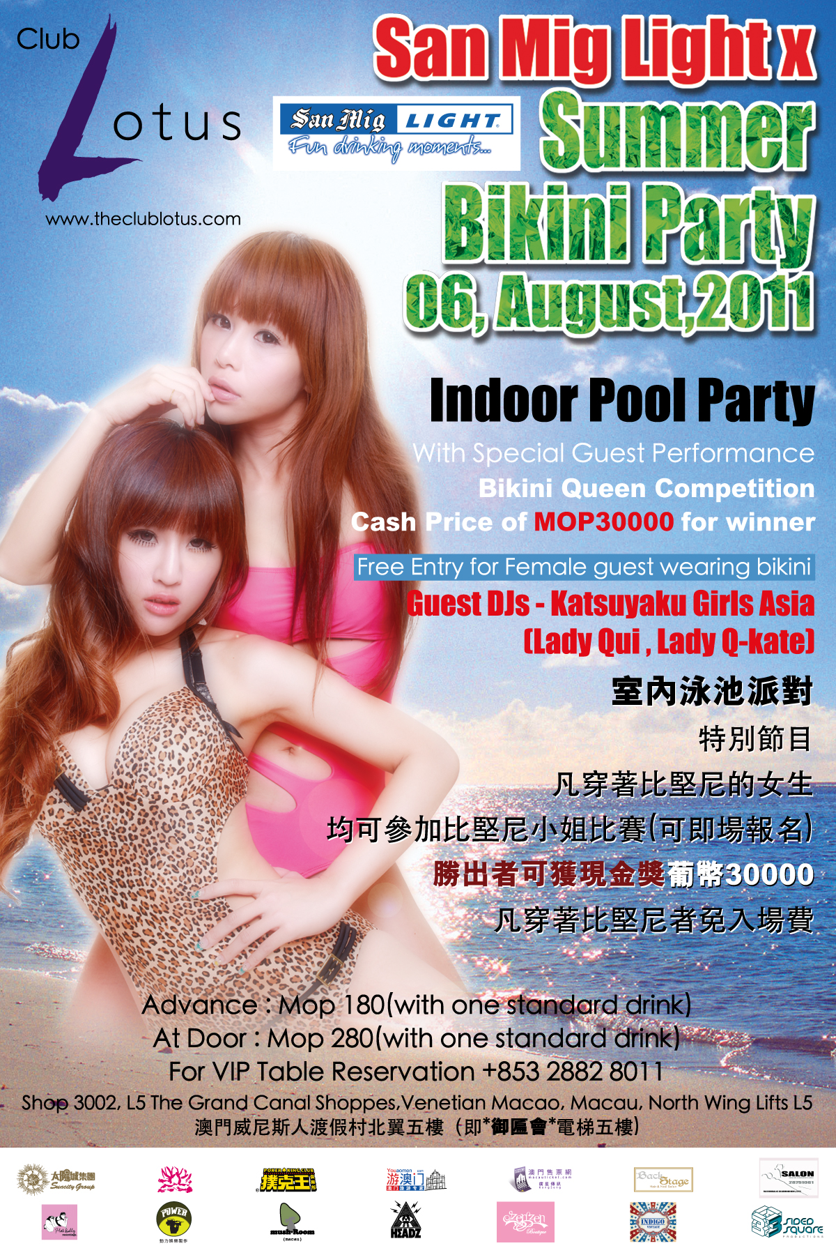 6~Aug~2011 Summer bikini party.jpg