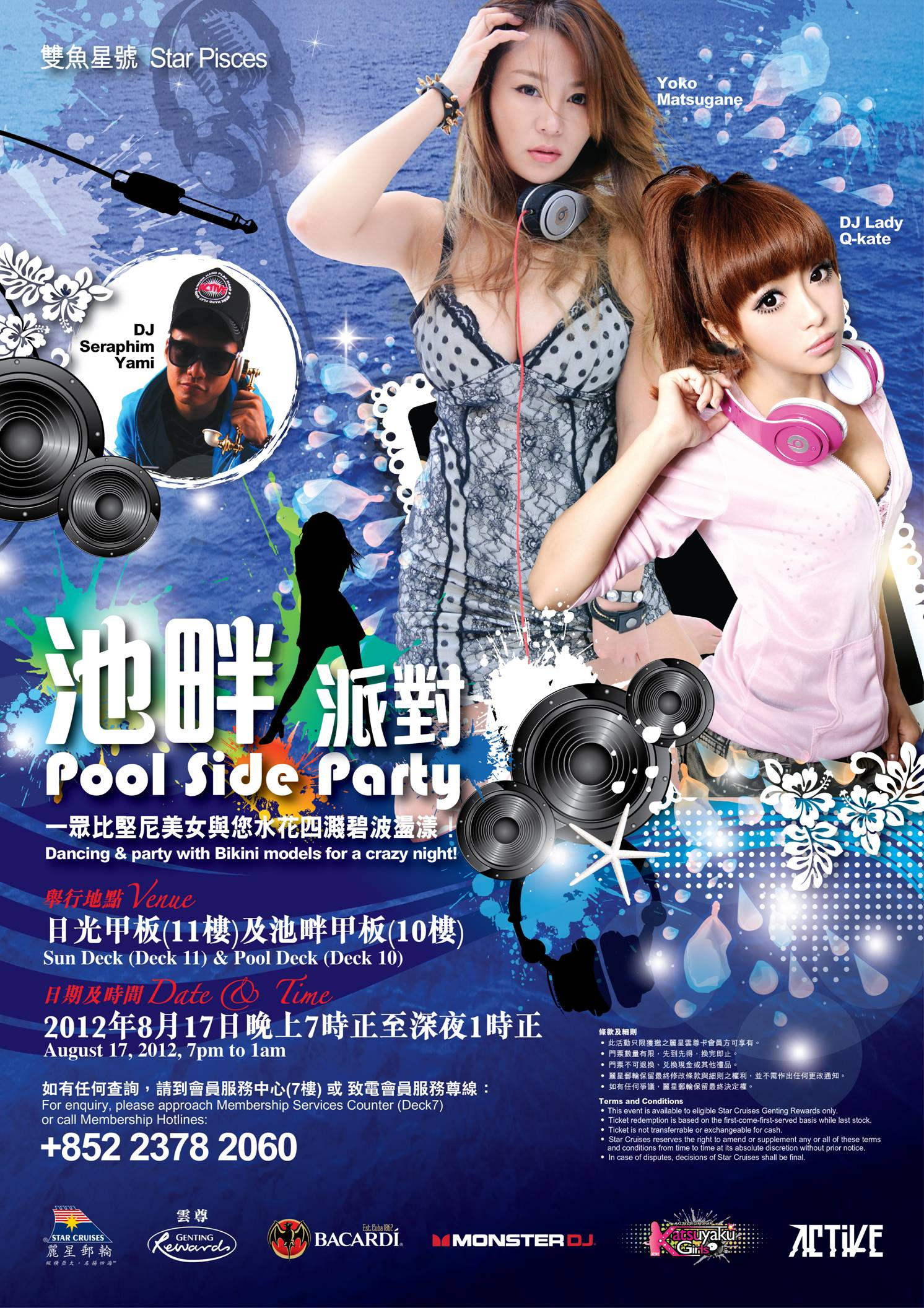 Revised Party Postertar Party 拷貝 2.jpg
