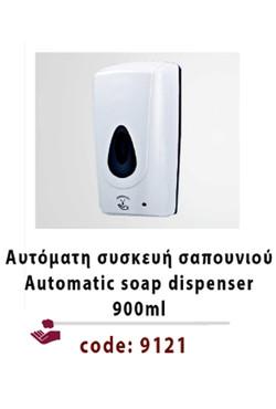 automatic-soap-dispenser