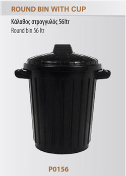 ROUND BIN WITH CUP