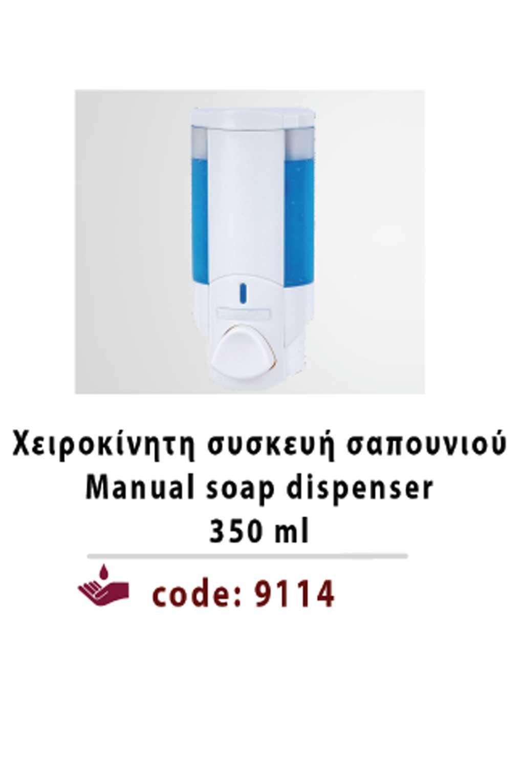 manual-soap-dispenser