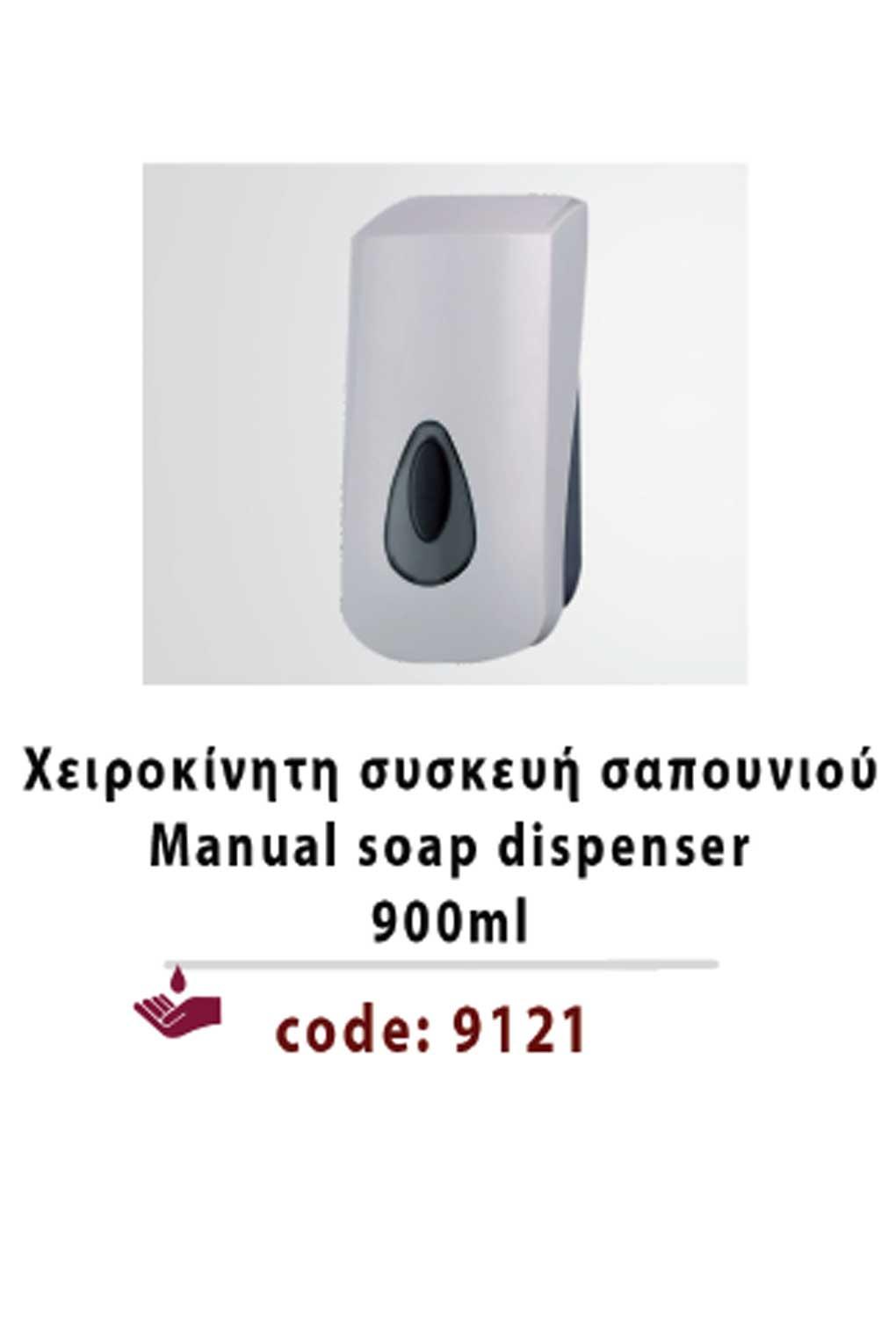 manual-soap-dispenser-900-ml