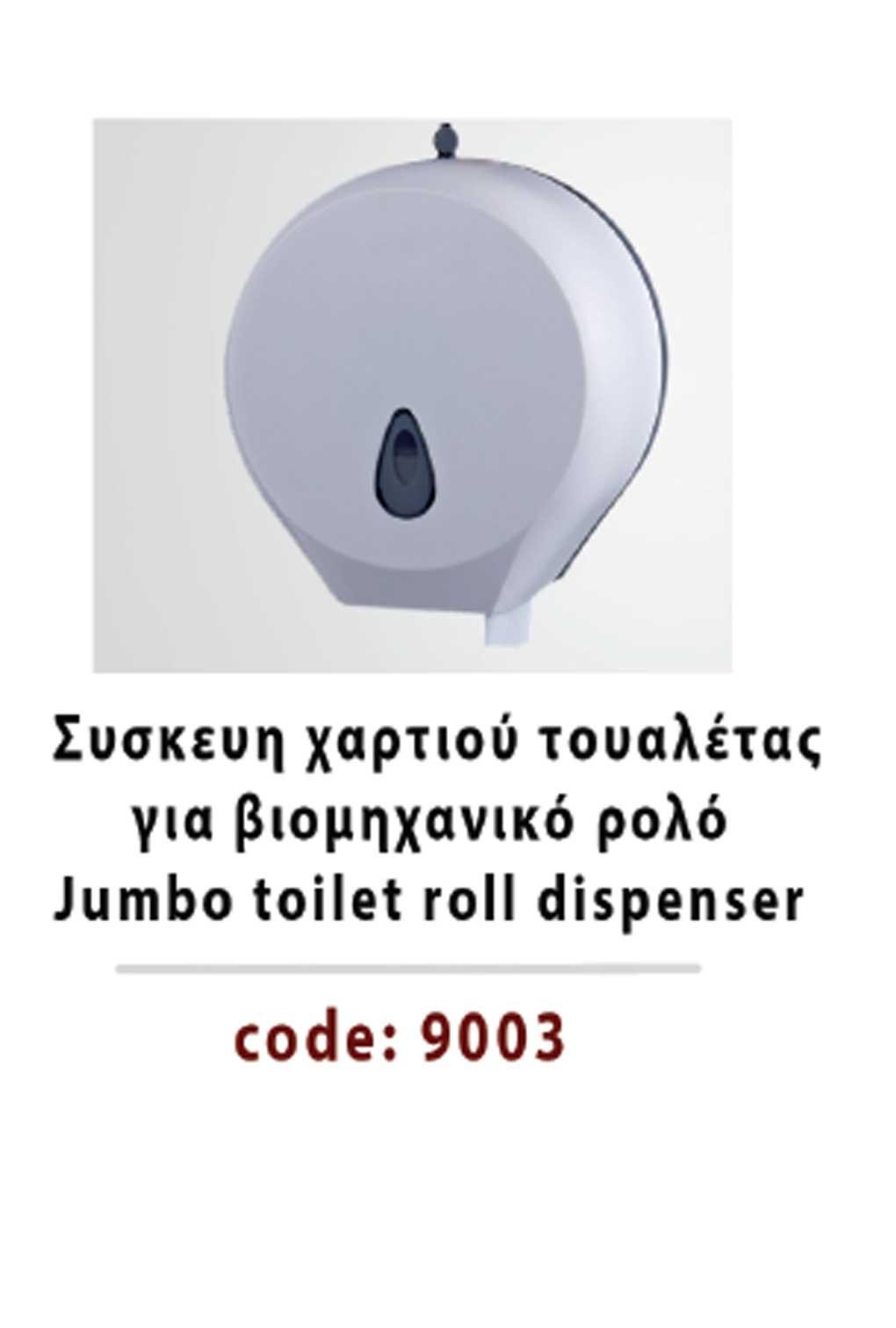 jumbo-toilet-roll-dispenser
